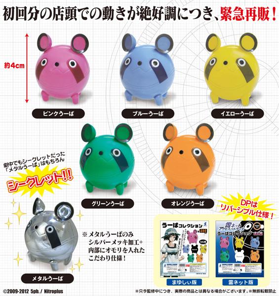 http://5pb.jp/event/wf2012summer/images/goods_capsule_upa.jpg