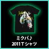 コスパ ミクパ♪2011Tシャツ