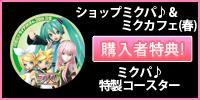 ショップミクパ♪&ミクカフェ(春)購入者特典!「ミクパ♪特製コースター」