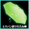 ミクパ♪折りたたみ傘
