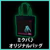 ニコニコ直販 ミクパ♪ オリジナルバッグ
