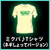ミクパ♪Tシャツ(ネギしょってバージョン)