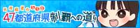 今井麻美|47都道府県制覇の道バナー2